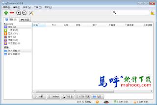 qBittorrent 免安裝版下載 - 好用的BT下載軟體