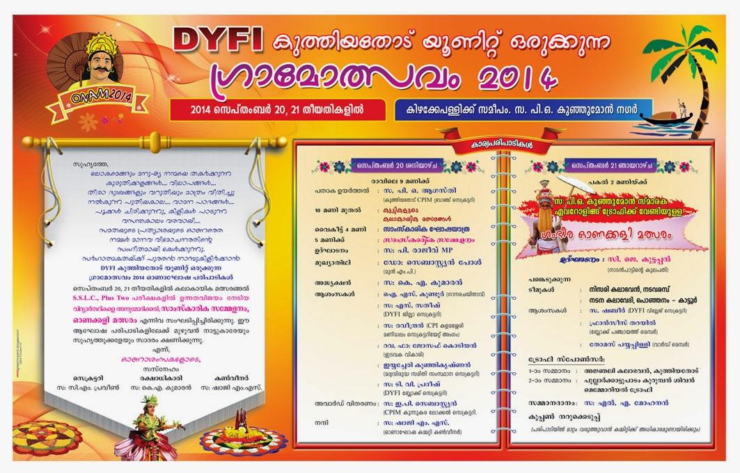 onam programmes in bangalore dating