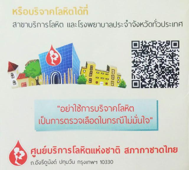 ติดต่อศูนย์บริการโลหิตแห่งชาติ สภากาชาดไทย