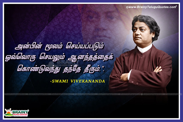 Famous Latest Swami Vivekananda Tamil Life Quotes For Youth