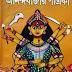 শারদীয় আনন্দ বাজার পত্রিকা ১৪২৫ (২০১৮) Sharadiya Anandabazar Patrika 2018 (1425) pdf