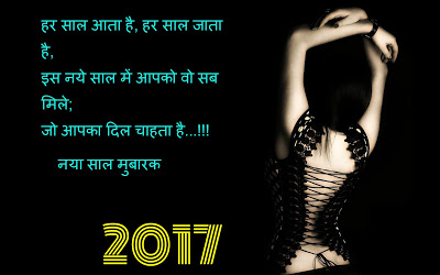Happy New Year 2017 Image Wishes