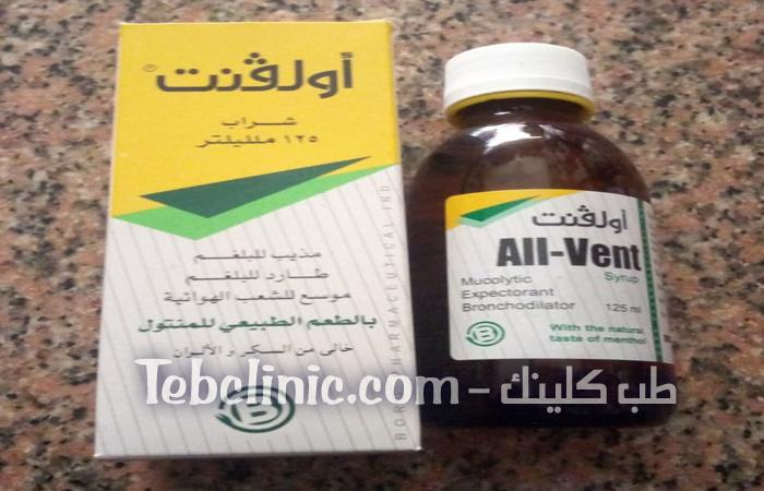 أولفنت All Vent شراب لعلاج الكحة وموسع للشعب الهوائية وطارد للبلغم طب كلينك
