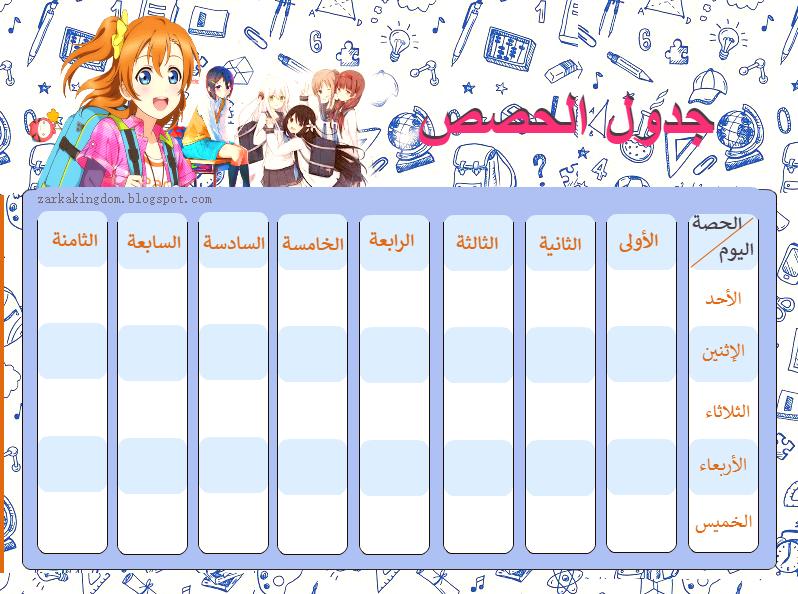 مدونة خوخه جدول الحصص