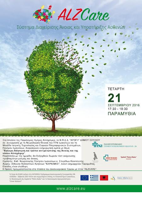 Δήμος Σουλίου: Ενημερωτική ομιλία για το Αλτσχάιμερ