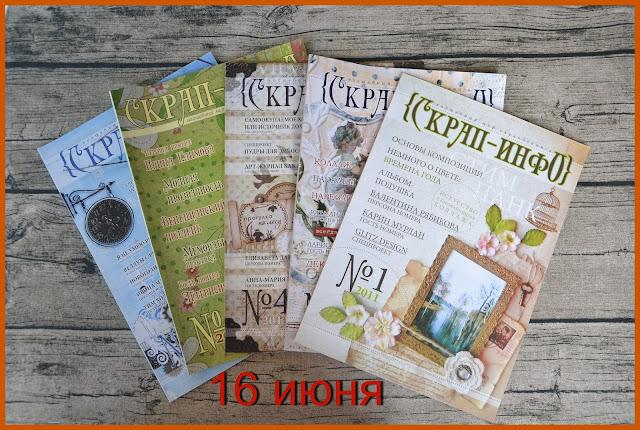 Скраповые журналы до 16 июня
