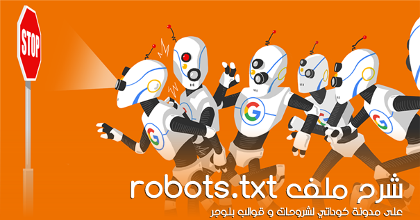 شرح ملف robots.txt