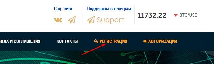 Регистрация в Panther-Trade 1