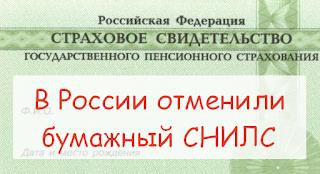 В России отменили бумажный СНИЛС