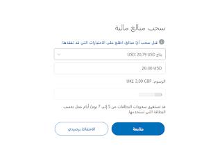 سحب الامول من Paypal