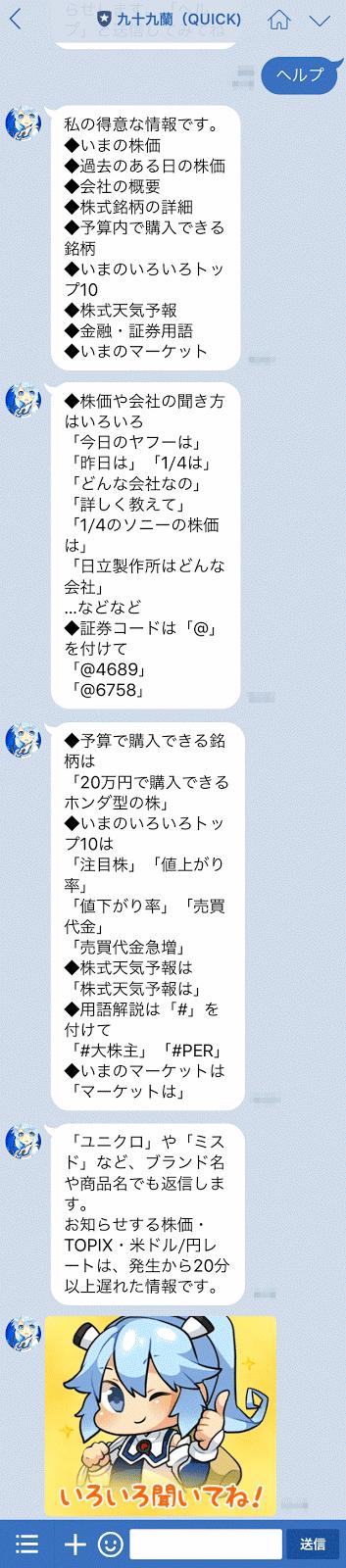 九十九蘭LINE@画面