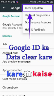 play-store-ki-id-reconnect-kare