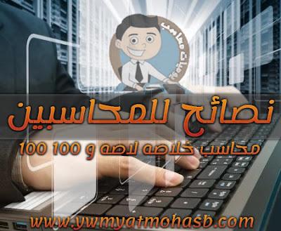 نصائح للمحاسبين - محاسب خلاصه لاصه و 100 100