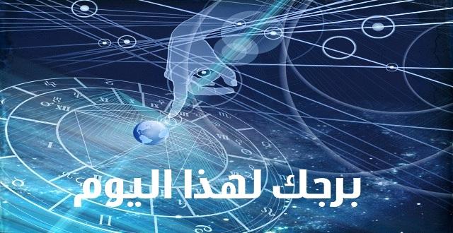 ابراج اليوم الأحد 9/4/2017 حظك اليوم وتوقعات الابراج الأحد 9 ابريل 2017 Abraj Alyawm Today