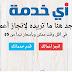 من أفضل المواقع العربية لربح المال من البيت |  موقع أي خدمة
