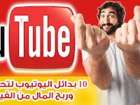 افضل 10 بدائل اليوتيوب لتحقيق الدخل وربح المال من الفيديوهات