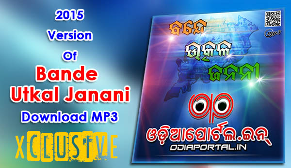 Download 2015 Version Of *Bande Utkala Janani* HQ Free MP3 - Exclusive, free mp3 download, download free latest 2015 track, android music, mobile music ବନ୍ଦେ ଉତ୍କଳ ଜନନୀ ୨୦୧୫ ଗୀତ