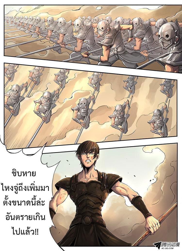 อ่านการ์ตูน Tangyan in the other world 4 ภาพที่ 9