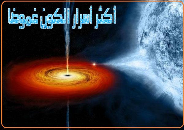 أكثر أسرار الكون غموضا 5454541541