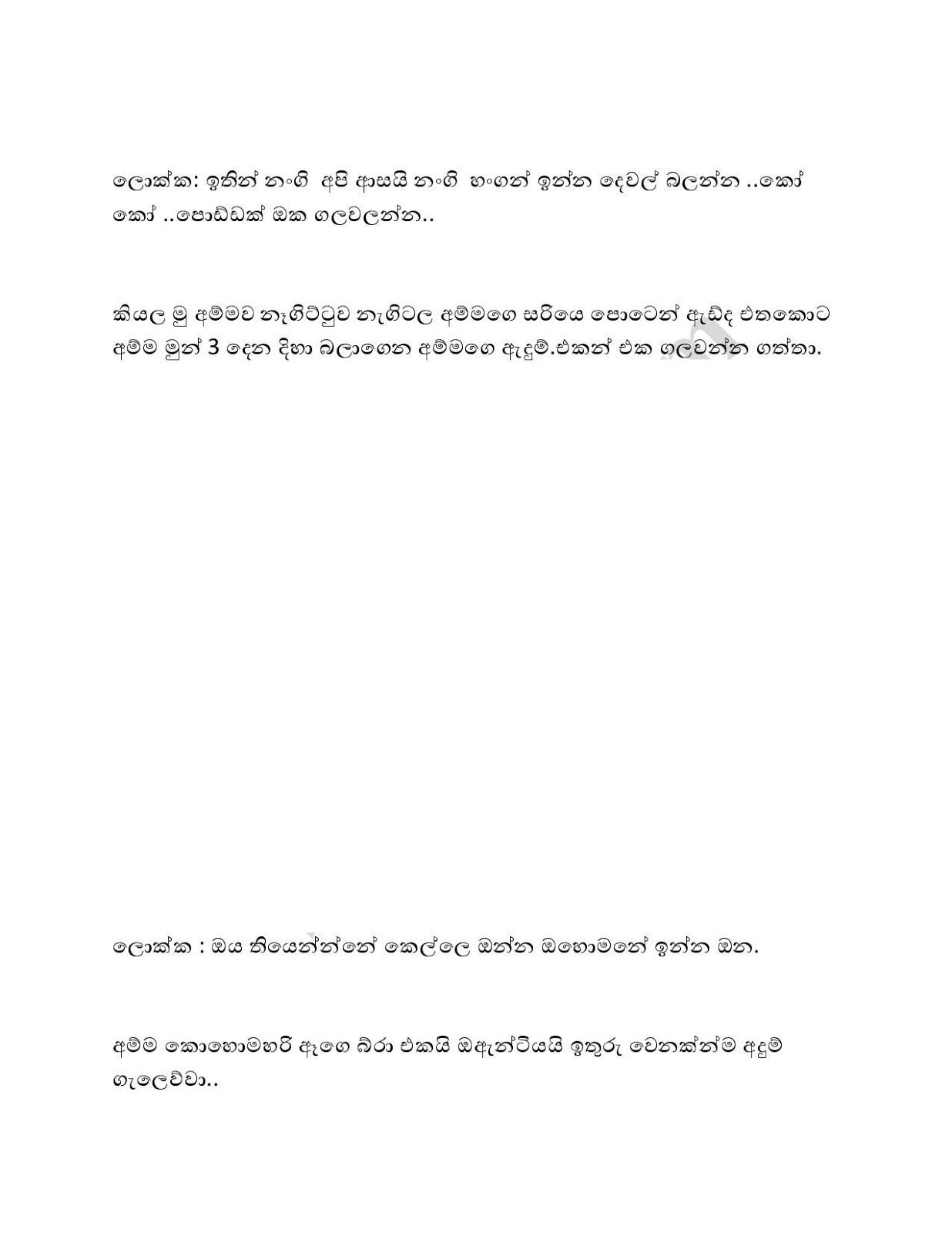 මවගේඅඳෝනාව 9 - Sinhala Wal Katha