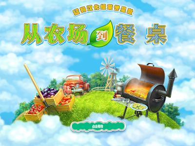 從農場到餐桌中文版(Farm to Fork Collector's Edition),農作生活模擬經營!