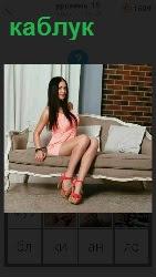 460 слов 4 на диване сидит девушка с большими каблуками 15 уровень