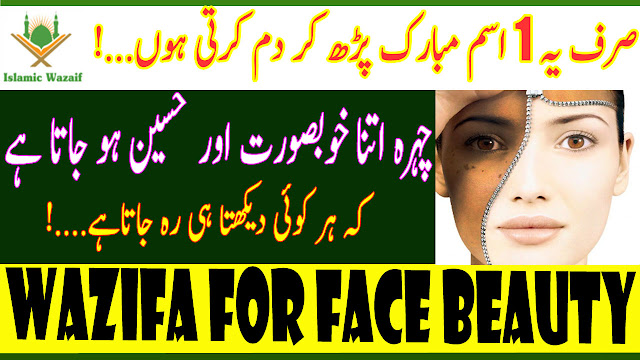 Beauty Tips For Skin In Urdu/Wazifa For Face Beauty/Chehre ki khubsurti ka wazifa/Islamic Wazaif