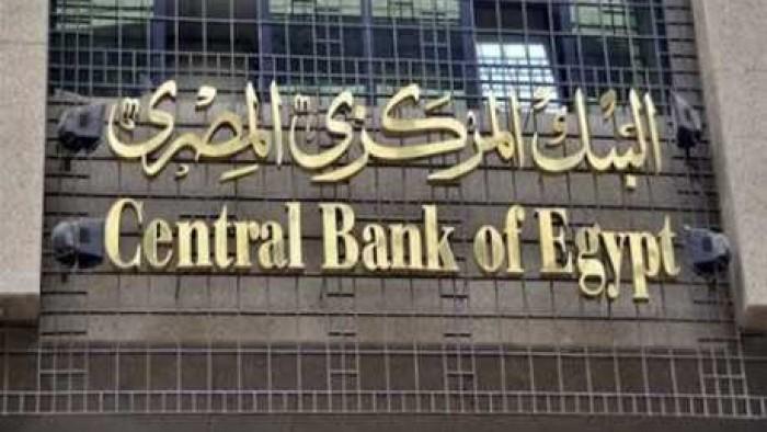 لجنة السياسة النقدية بالبنك المركزي تبحث أسعار الفائدة.. فى هذا الموعد