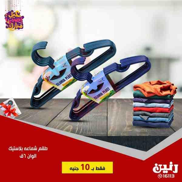 عروض رنين من 21 حتى 25 اغسطس 2018 مهرجان ال 10 و 15 جنيه جميع الفروع
