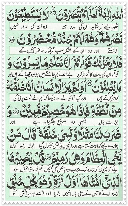 Surah Yasin Pdf In Arabic