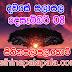 Lagna Palapala Ada Dawase  | ලග්න පලාපල | Sathiye Lagna Palapala 2019 | 2019-12-08