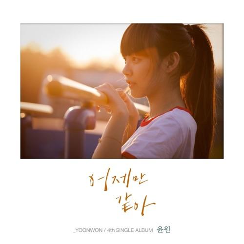 YOONWON – Like Yesterday – Single