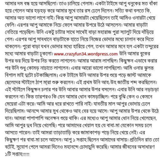 Bangla language choti