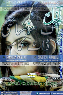 Aanchal Digest January 2016 Read Online