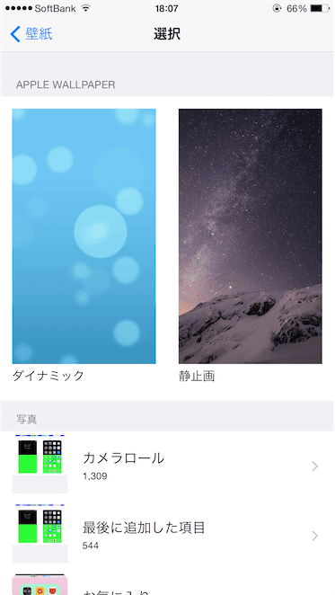 設定アプリの壁紙選択画面