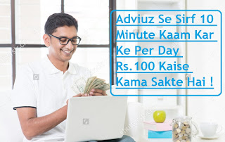 Adviuz Se Sirf 10 Minute Kaam Kar Ke Per Day Rs.100 Kaise Kamate Hai - How To Make Money On Adviuz