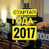 Стартап Года – 2017. Сверчковая мука и риторика