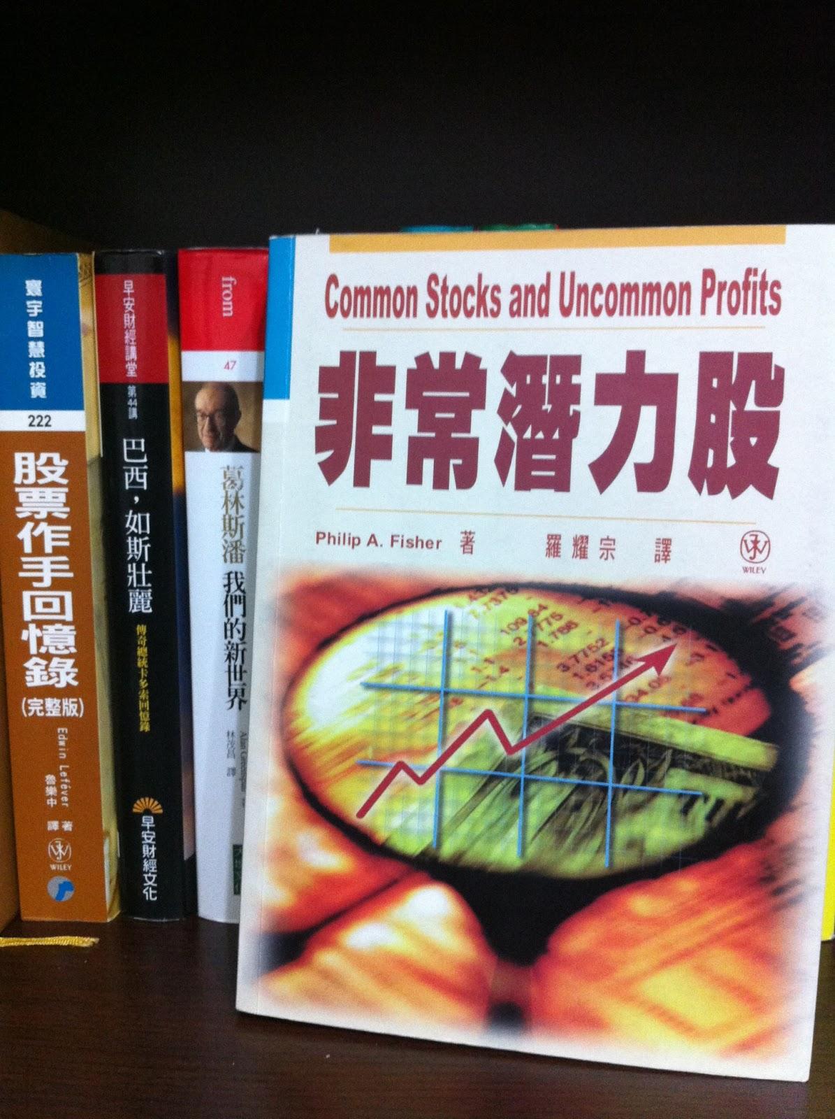 閱讀筆記:《非常潛力股》閱後卷貳 -- 尋找好公司的 15 項原則