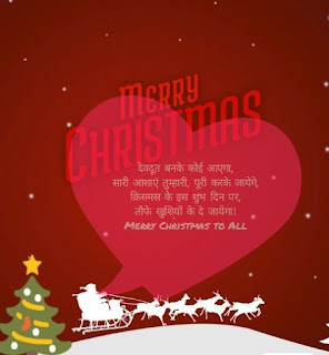 Christmas-Shayari-photo-hindi