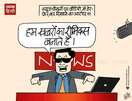 Media cartoon, news channel cartoon, JNU cartoon, cartoons on politics, indian political cartoon