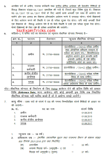 JSSC Revenue Staff Notification