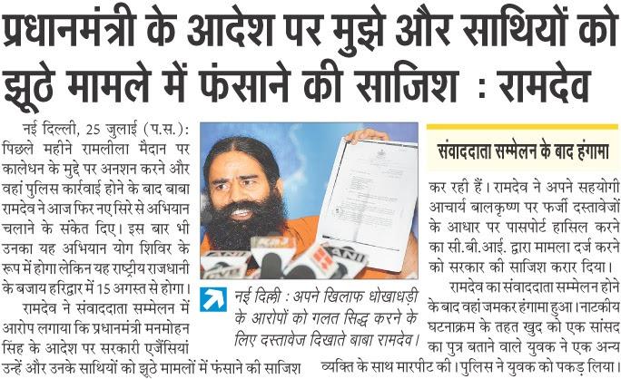 Hindi News Hindi Newspaper News In Hindi Latest Baba