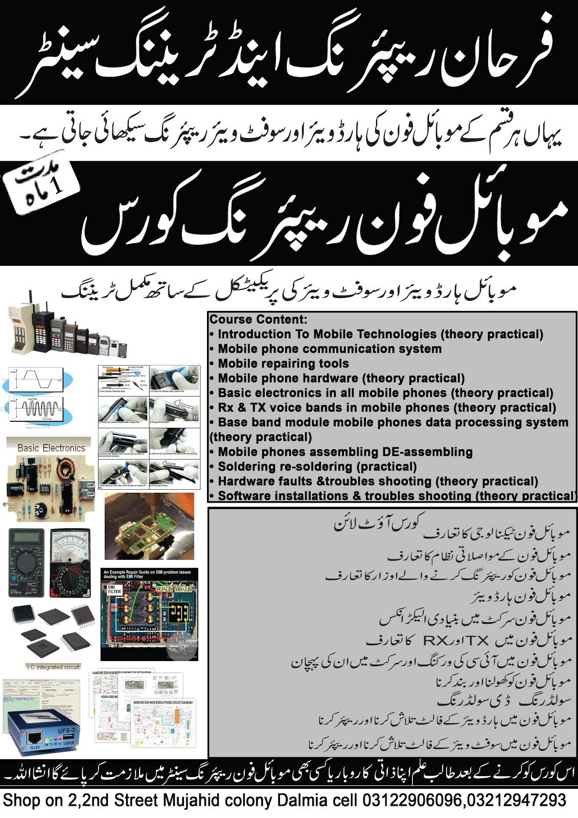 mobile repair course shop in karachi. software cell phone repairing