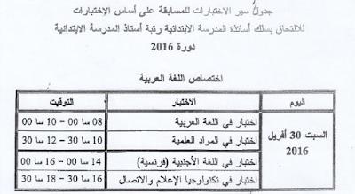 جدول سير اختبارات مسابقة استاذ المدرسة الابتدائية لغة عربية