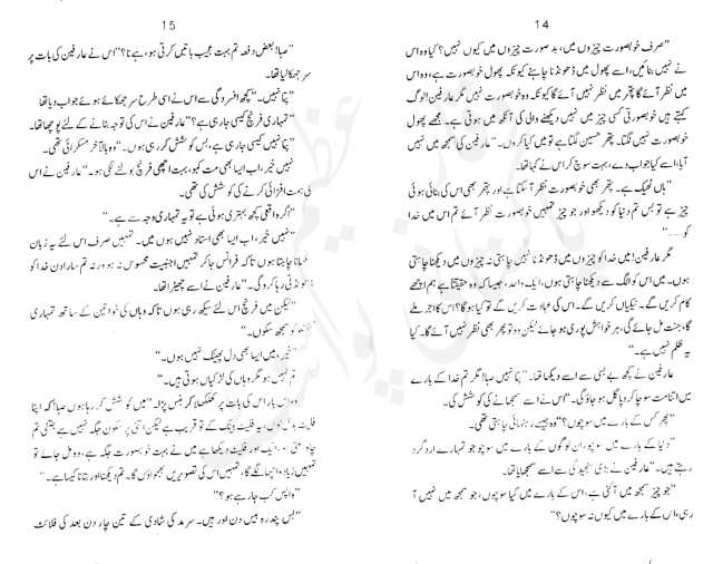 meri zaat zara e benishan novel