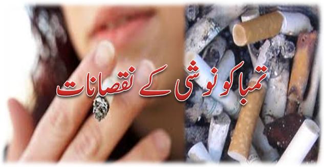 smoking side effects in urdu for health