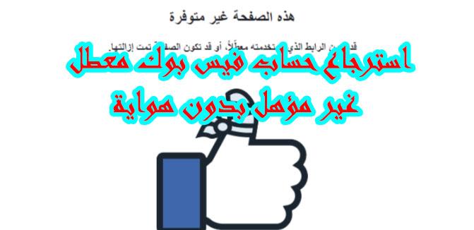 استرجاع حساب فيس بوك معطل غير مؤهل بدون هوية