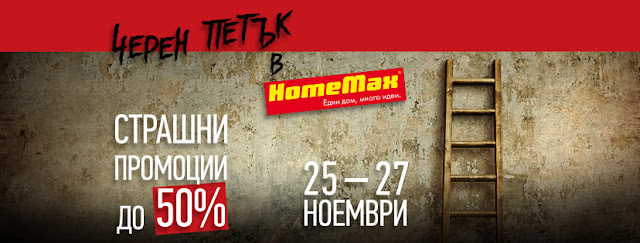 http://www.home-max.bg/tiding/21-black-friday-v-homemax.html