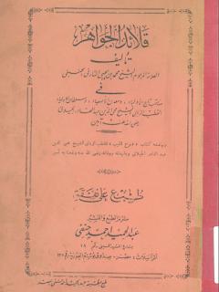 قلائد الجواهر في مناقب الشيخ عبد القادر الجيلاني