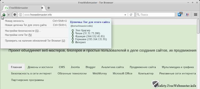 Создание профиля в браузере Tor